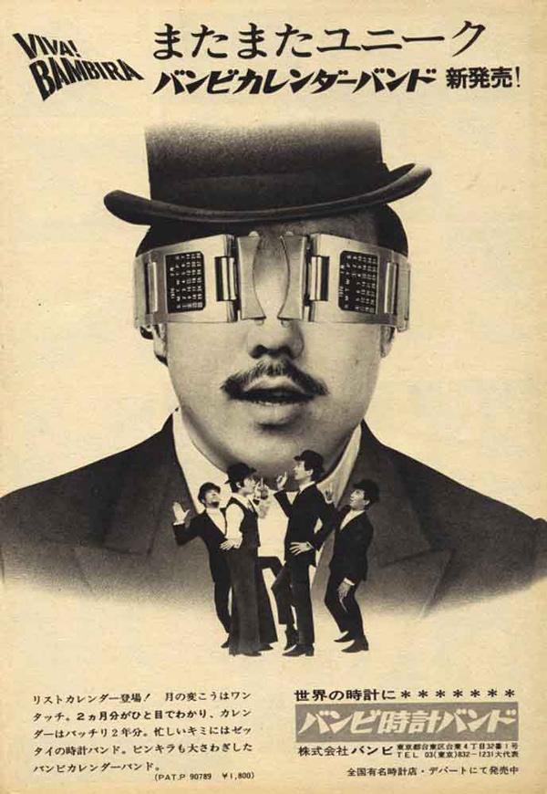 02-1970-watch-ad-50watts