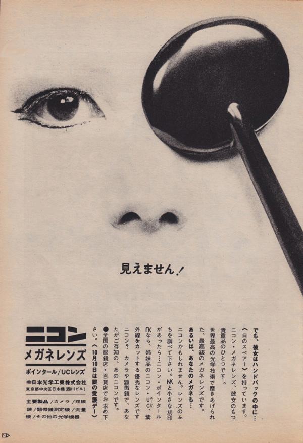 03-1963-eyeglass-lense-ad-50watts