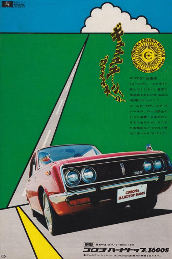 06-1968-ad-50watts