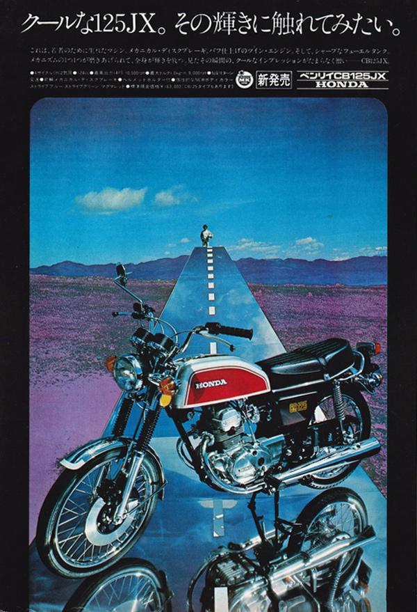 07-1972-Honda-ad-50watts