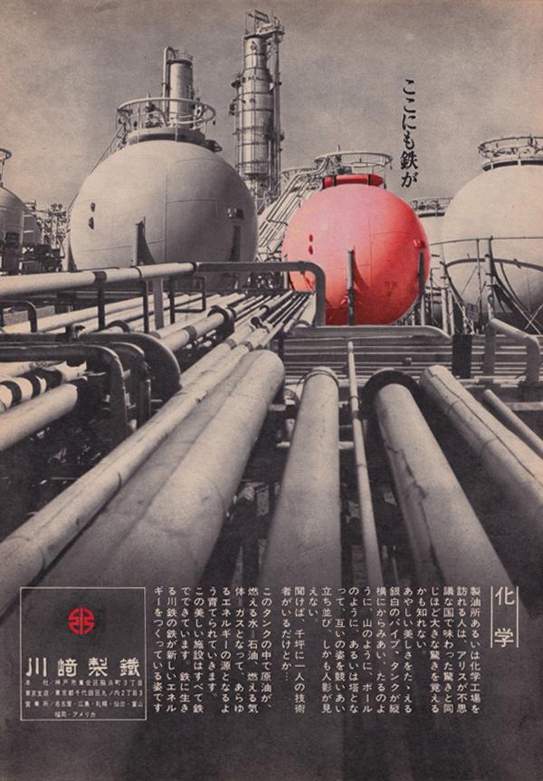 08-1963-steel-ad-50watts