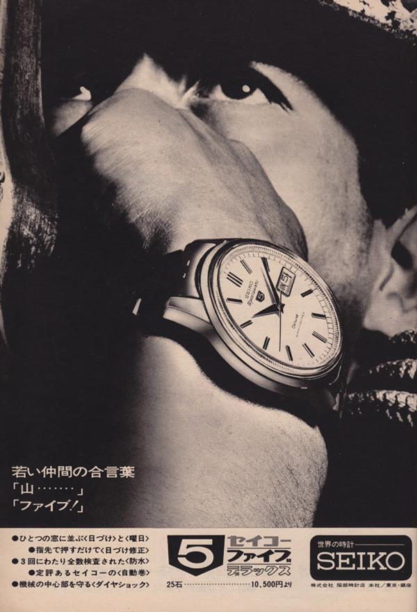 09-1966-watch-ad-50watts