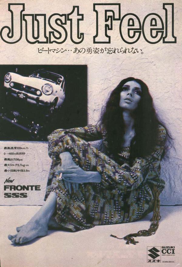10-1970-car-ad-50watts