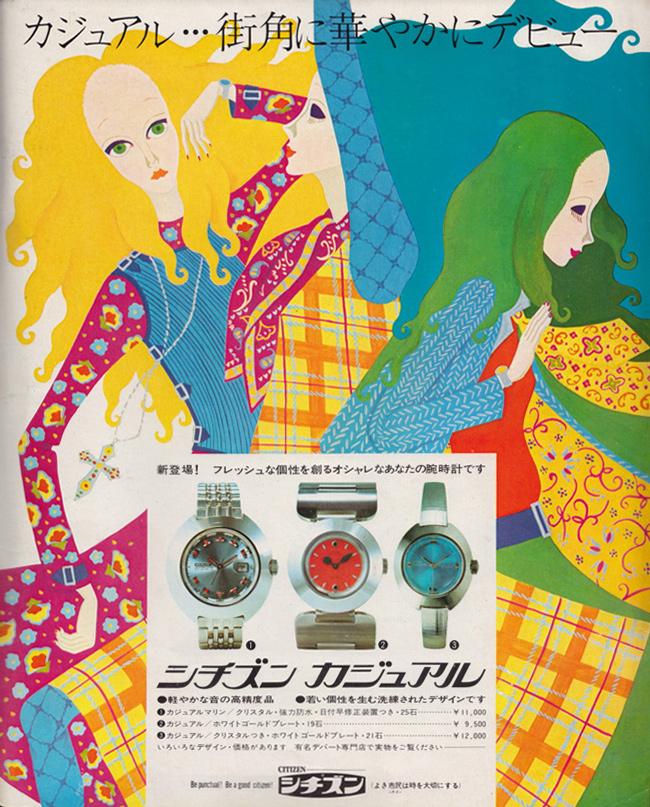 14-1968-watch-ad-50watts