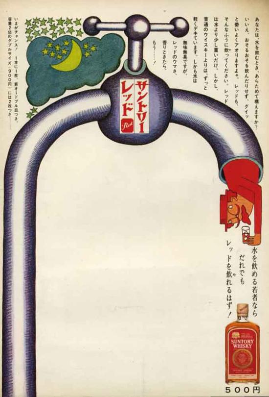 17-1967-whisky-ad-2-50watts