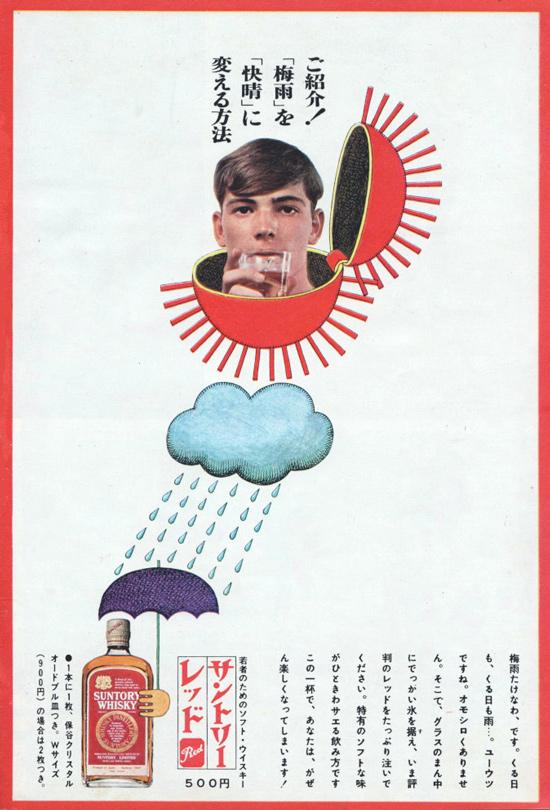 19-1967-whisky-ad-50watts
