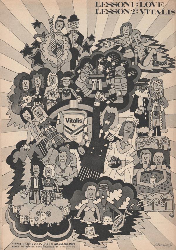 22-1971-mouthwash-ad0-50watts